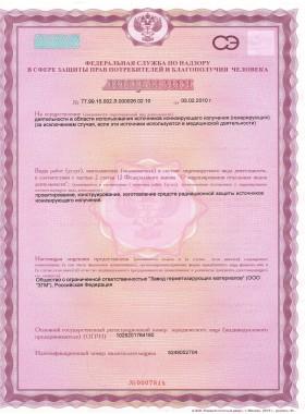 Жалюзи экранирующие рентгенозащитные Документ № 2