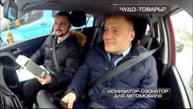 Ионизатор-озонатор для автомобиля