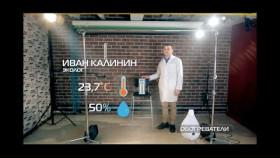 Измерение температуры и влажности при использовании обогревателей